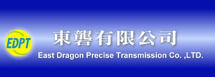 �F�⦳�����q / East Dragon Precise Transmission Co. ,LTD.